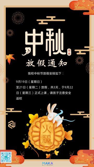 喜庆中秋放假通知书海报