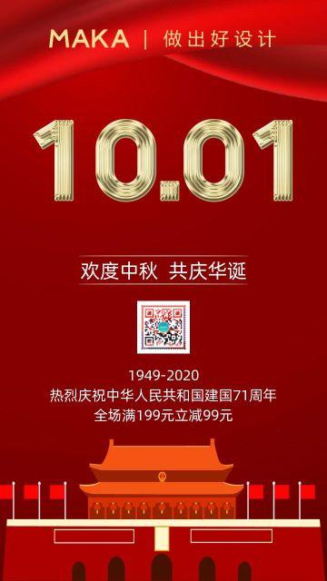 红色欢度中秋共庆华诞中秋国庆促销宣传海报