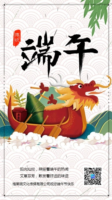 白色古风端午节祝福贺卡海报