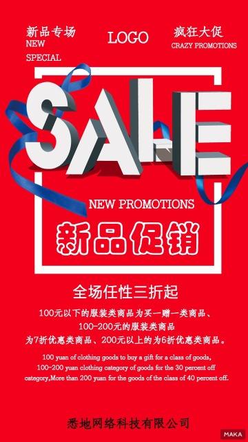 红色创意时尚简约商场SALE促销新品促销宣传手机海报