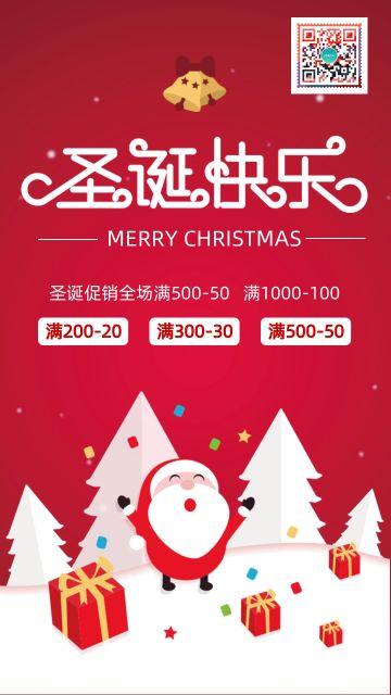 圣诞节圣诞快乐年终红色商家促销海报