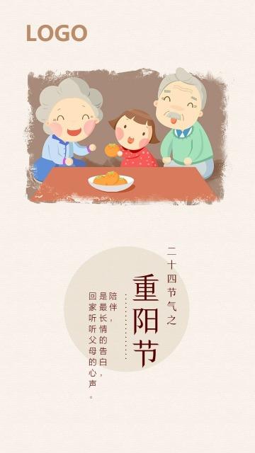 传统节日重阳节祝福海报九九重阳节宣传海报