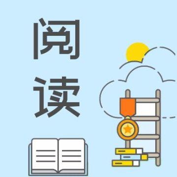 阅读分享职场办公工作学习生活技能技巧干货成长蓝色简约卡通微信公众号封面小图通用