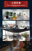 都市风高端商务企业招聘校园招聘企业宣传金融地产销售招聘通用H5