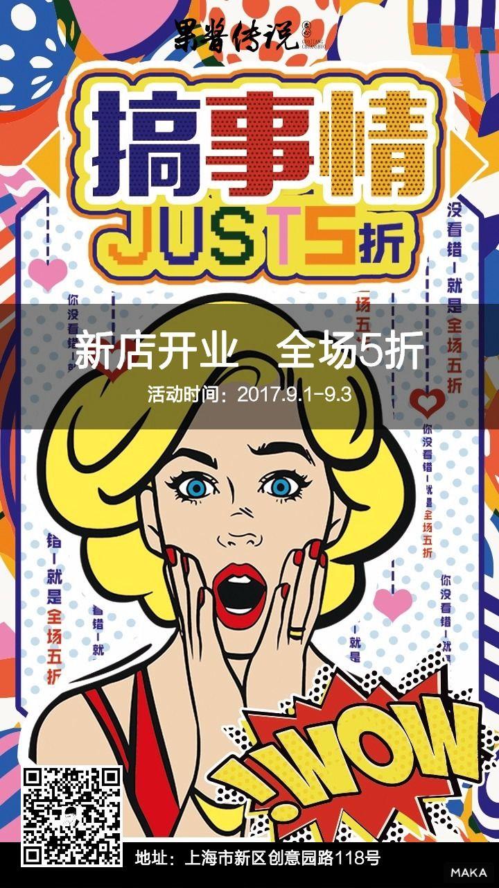 潮流时尚个性创意新店开业活动宣传推广海报