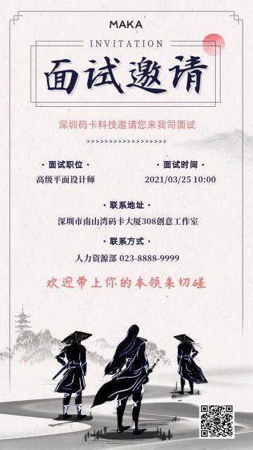 白色古风江湖企业面试邀请海报