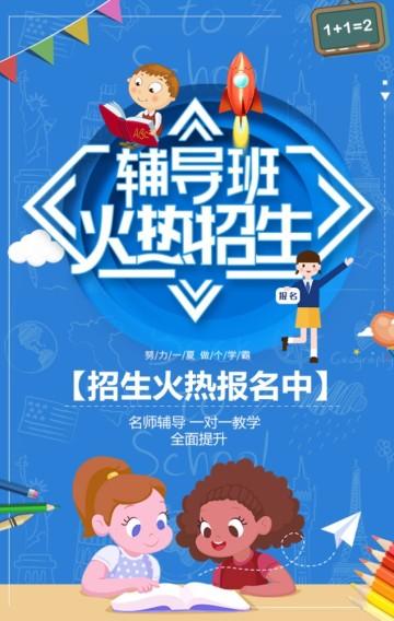 蓝色清新卡通课业辅导名师讲堂宣传翻页H5