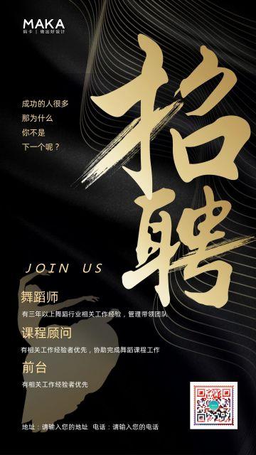 黑金轻奢风舞蹈行业招聘人员宣传推广海报