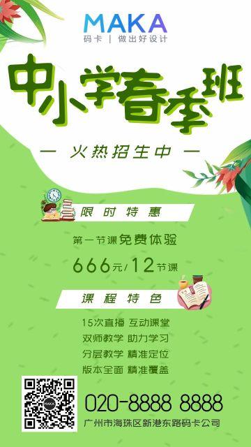 绿色清新简约风格春季招生培训教育行业手机海报