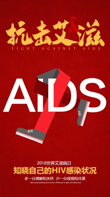 世界艾滋病日公益海报
