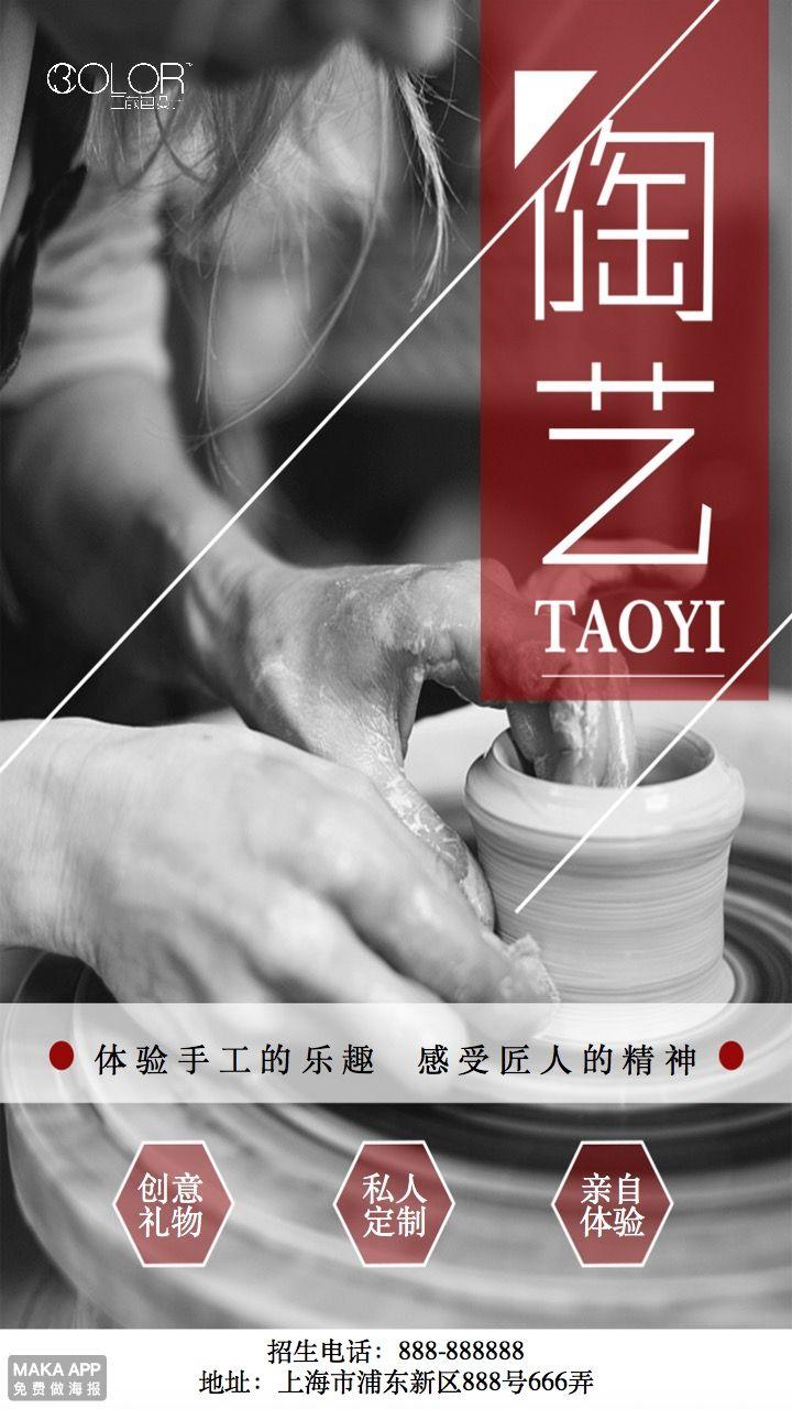 陶艺招生培训宣传通用海报(三颜色设计)