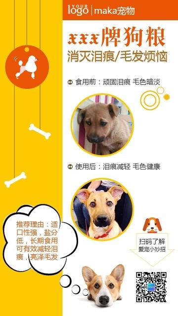 黄色简约宠物生活促销宣传手机海报