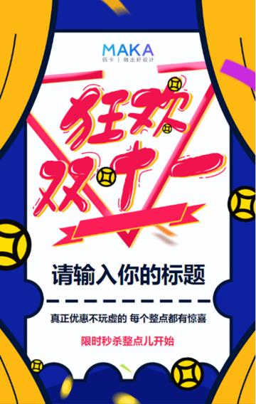 扁平简洁购物狂欢季双十一店铺/商超/鞋包优惠促销宣传h5