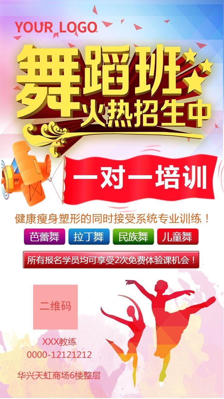 艺术培训 成人舞蹈 舞蹈培训 少儿舞蹈 艺术舞蹈 培训 招生 艺术 舞蹈01181124