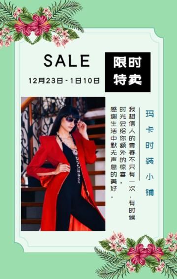 绿色文艺清新精品女装新品上市商家服装宣传促销推广H5