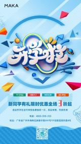 现代蓝色几何图形炫酷开学季电商促销手机海报模板