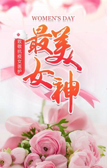 38女神节致敬抗疫女医护战胜冠状病毒