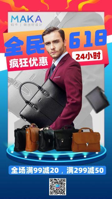 618扁平简约风男包促销宣传手机海报