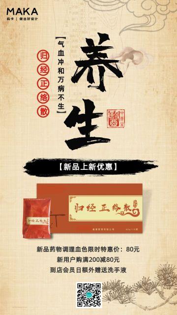 棕色复古风药店新品上市促销活动宣传手机海报模板