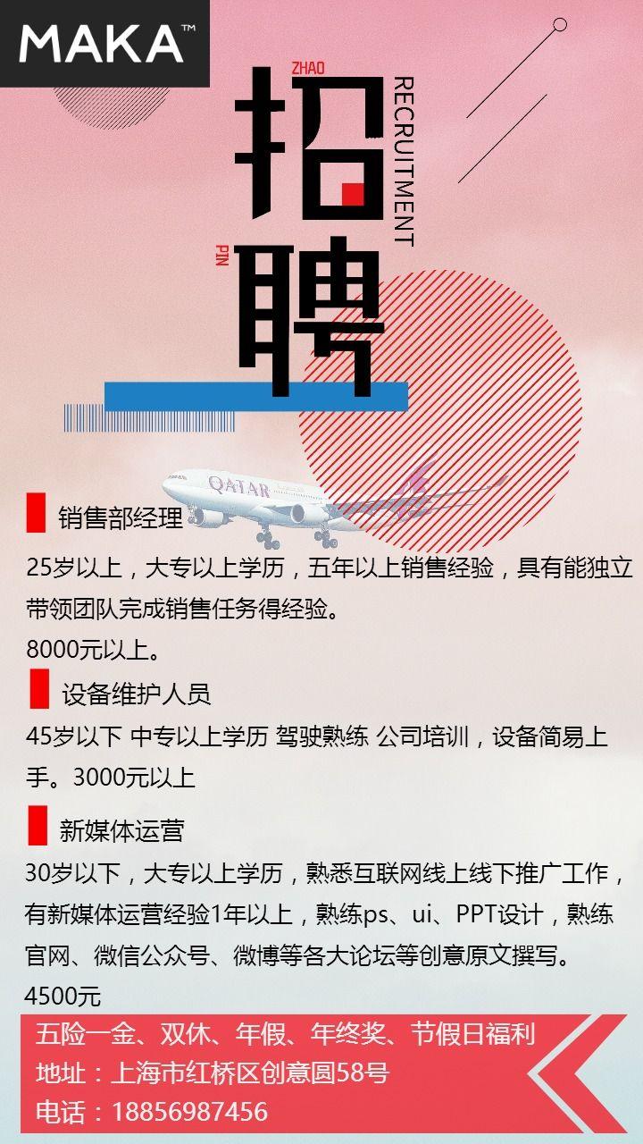 清新时尚社会招聘海报