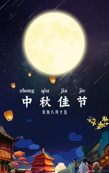 中秋节卡通风格企业宣传祝福贺卡H5