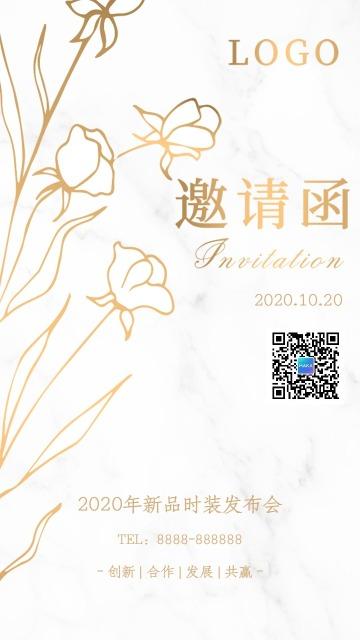 高端白金香槟金商务会议新品发布邀请函海报