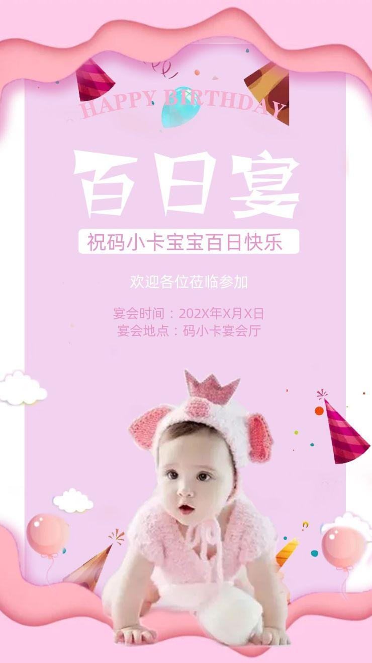 宝宝百日宴时尚可爱粉色系生日宴会宣传手机海报