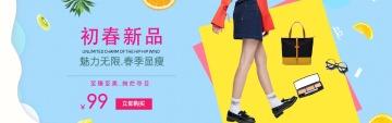 新春清新文艺女装服饰箱包电商产品促销宣传banner