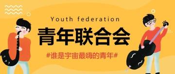 手绘风青年联合会公众号首图