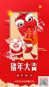 红色新年促销新年特惠年终促销年货促销年货盛宴春节促销海报