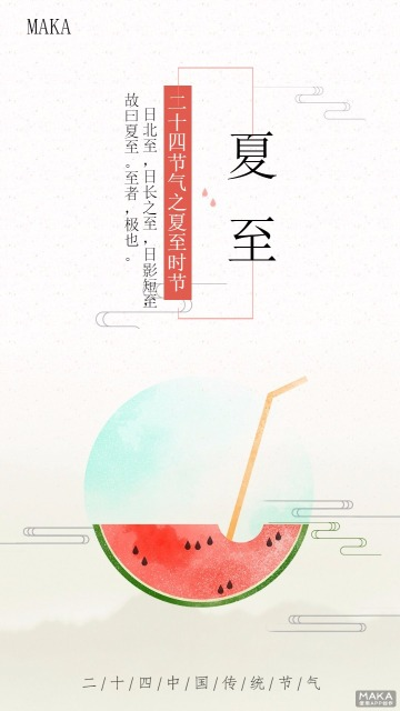 中国传统节气之夏至宣传海报红白色调简约卡通风格