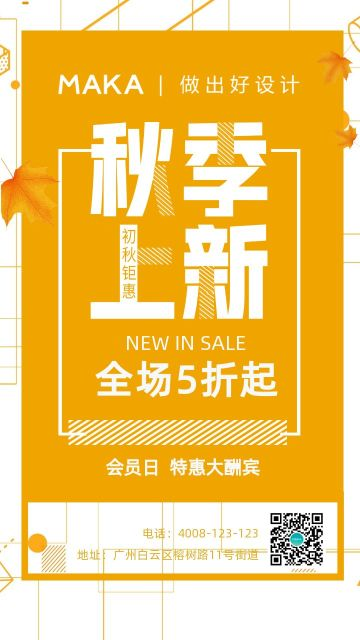 黄色唯美秋季上新促销活动手机海报模板