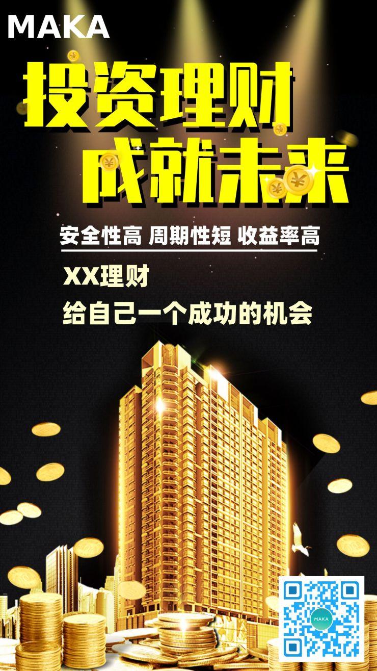 高端大气黑金投资理财产品促销海报