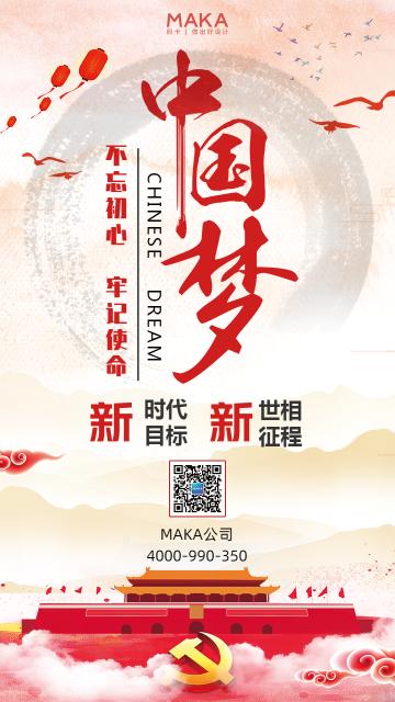 中国风设计中国梦手机海报