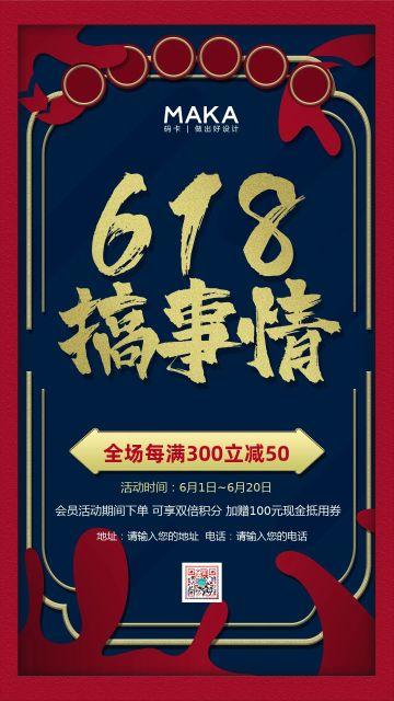红色复古风618大促商超/店铺行业全场促销宣传推广海报