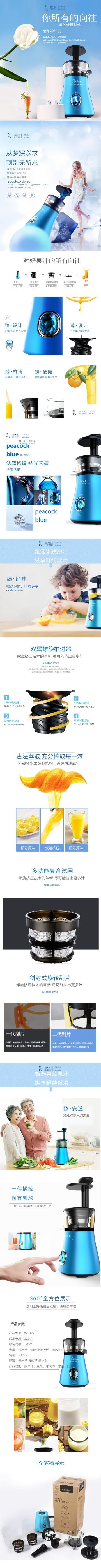 简约大气百货零售家居生活家电榨汁机促销电商详情页
