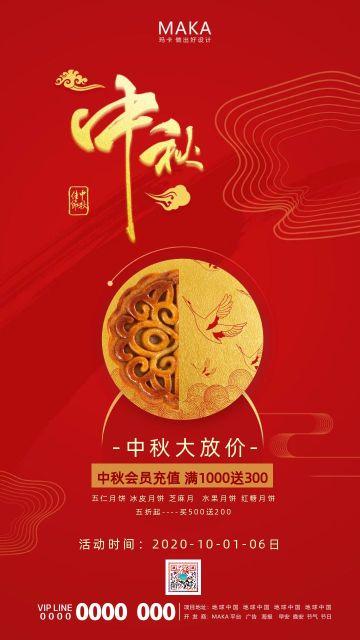 红色高端大气中秋佳节月饼促销商家宣传手机海报