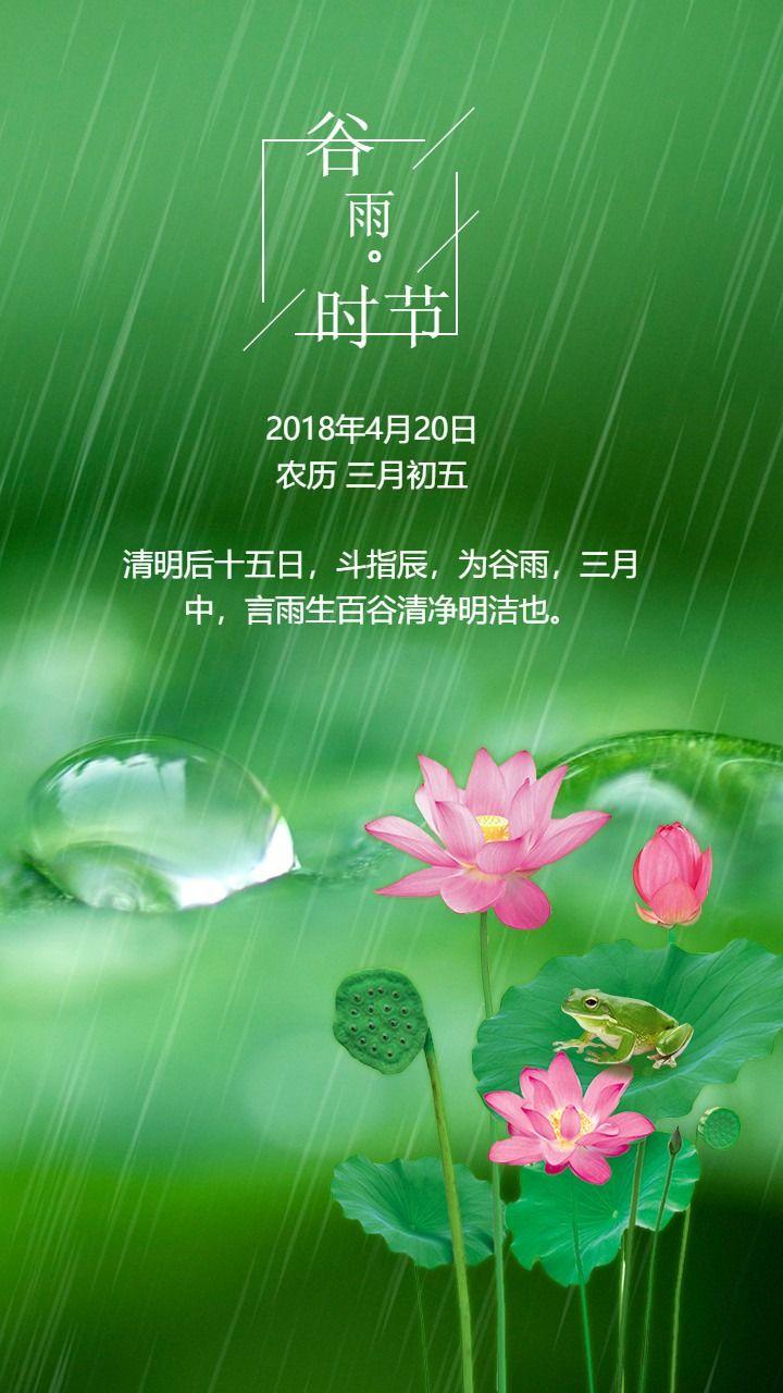绿色清新谷雨节气海报