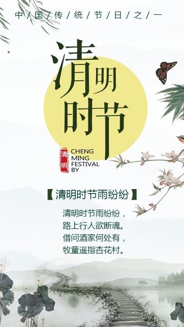 清明节古风传统节日宣传海报