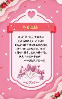 母亲节产品促销宣传节日打折活动H5