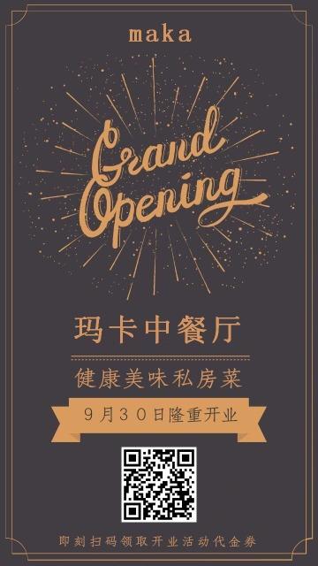 灰色简约餐饮行业中餐开业活动宣传推广手机海报