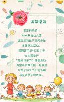 学校幼儿园母亲节活动邀请函/感恩母亲节/母亲节贺卡/母亲节祝福/母亲节促销/母亲节产品促销