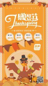 卡通手绘创意火鸡感恩节商场促销打折宣传活动手机海报模版