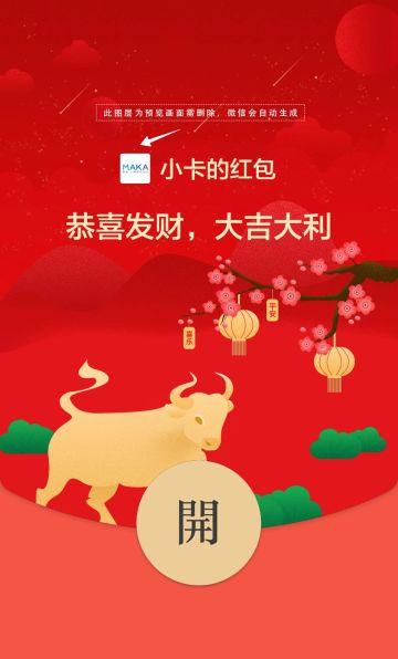 红色喜庆风格牛年春节祝福微信红包封面