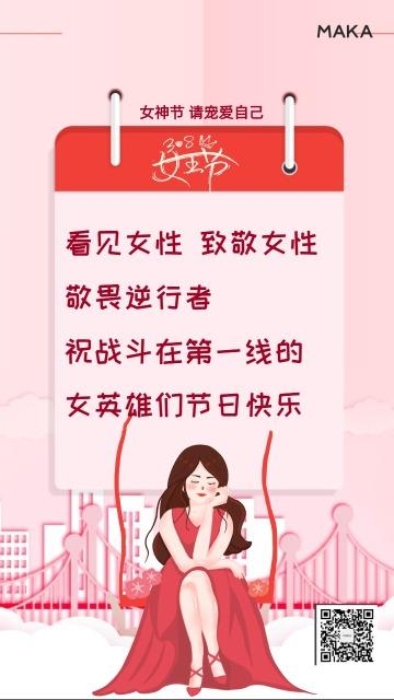 温馨浪漫设计风格玫红色武汉疫情热点 妇女节致敬女性群体宣传通用手机海报模版