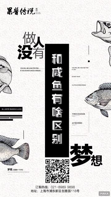 时尚手绘微商人生格言微信推广活动海报