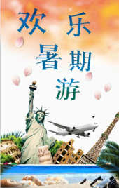 暑期出游!旅行相册!旅行社!