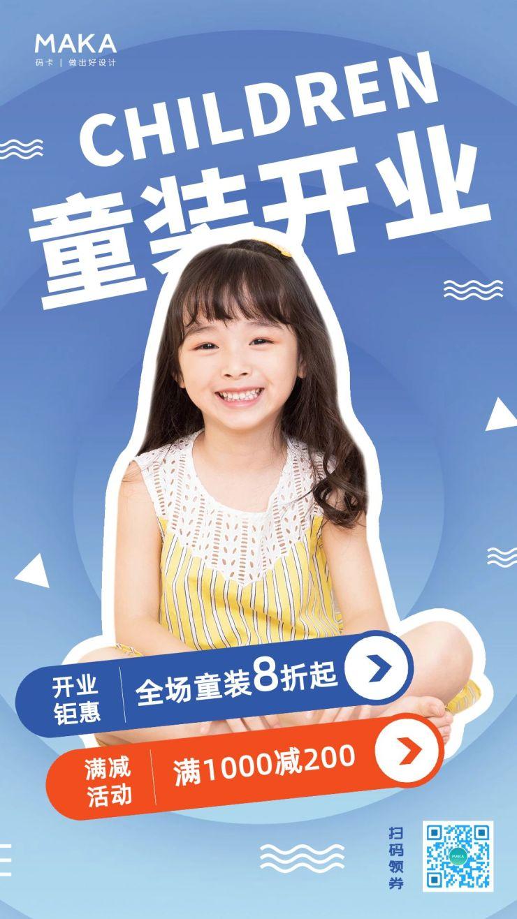 蓝色简约风格童装店开业促销宣传海报