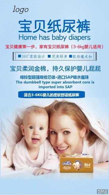 婴儿纸尿裤宣传