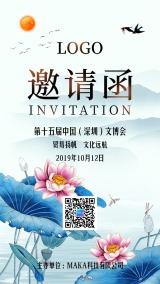 中国风水墨荷花邀请函文化交流论坛手机海报邀请函